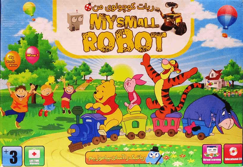 بسته آموزشی ربات کوچولوی من